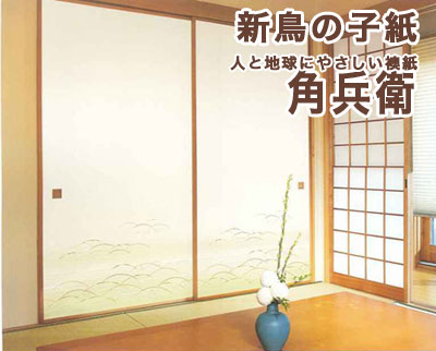 【襖新調(間仕切り) 新鳥の子紙 角兵衛-kakubee-】H200cm×W90cm以内【YDKG-k】【smtb-k】【KB】