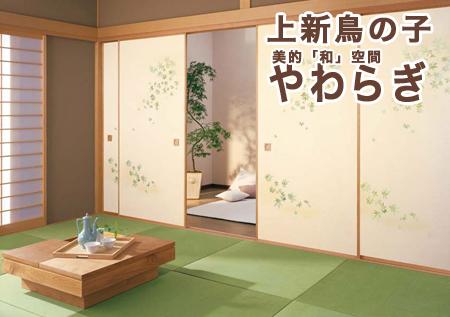 ふすま【襖新調(天袋・地袋) 上新鳥の子紙 和(やわらぎ)-yawaragi-】H90cm×W60cm以内【YDKG-k】【smtb-k】【KB】