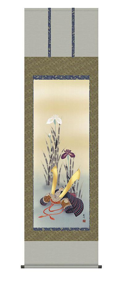 【掛け軸端午の節句 兜と菖蒲(山村 観峰)】幅54.5cm×高さ190cm【YDKG-k】【smtb-k】【KB】