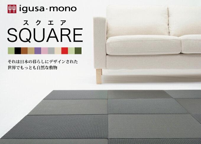 たたみ【置き畳 igusa・mono SQUARE】直径900mm×900mm×高さ14mm【代引き不可】畳 お洒落 和室 和風