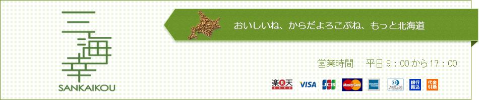 三海幸:北海道の工場で製造した安心・安全・美味しい商品をお届けします。