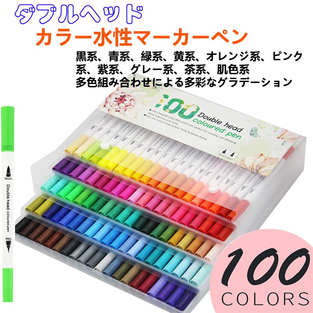 カラーペンセットで 新しいアイデアに挑戦して 魅力的な絵を描きましょう カラーペン セット 水彩 水性 大注目 プレゼント ギフト 子供 安全 誕生日 100色 鮮やか カラフル 手帳 イラスト 鮮やかな100色セット カラー水性ペン アートマーカーペン 収納ケース付き 絵手紙 マーカーペン ダブルヘッド 色塗 細字 太字 水性マーカーペン カラーペンセット イラストペン 安心 人気ブレゼント