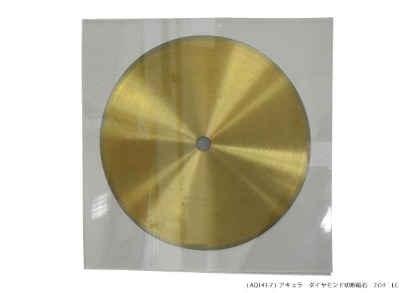 AQ141-7 ダイヤモンド切断砥石 φ7インチ LC