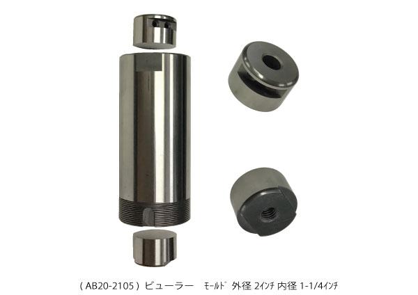 AB20-2105 自動埋込機 試料モールド 外径2インチ 内径1-1/4インチ ( 新古品 AB003 )