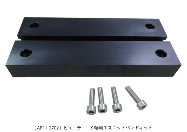 AB11-2702 X軸用Tスロットベッドキット ( 新古品 AB003 )