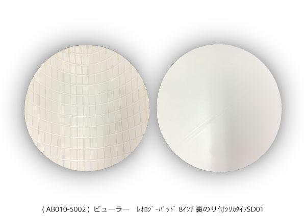 レオロジーパッド SD01 8インチ 裏のり付 シリカタイプ AB010-5002 ( 新古品 AB002 )