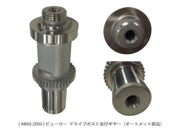 ドライブポスト及びギヤー オートメット用部品 AB60-2000 ( 新古品 AB004 )