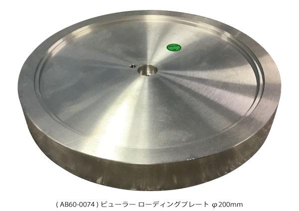 ローディングプレート φ200mm AB60-0074 ( 新古品 AB007 )