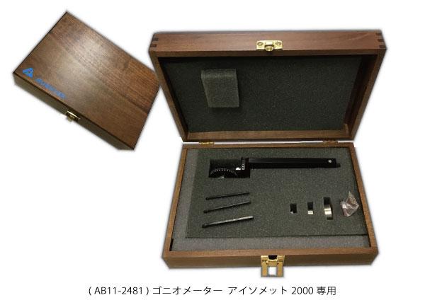 AB11-2481 ゴニオメーター アイソメット2000専用 ( 新古品 AB010 )