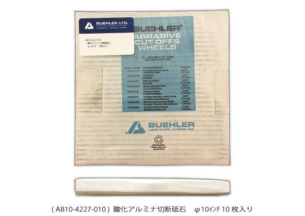 AB10-4227-010 酸化アルミナ切断砥石 φ10インチ 10枚入り ( 新古品 AB010 )