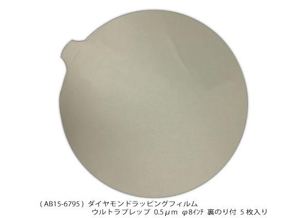 ビューラー ダイヤモンドラッピングフィルム ウルトラプレップ 人気上昇中 0.5μm φ8インチ 新古品 AB011 裏のり付 AB15-6795 おすすめ 5枚入り