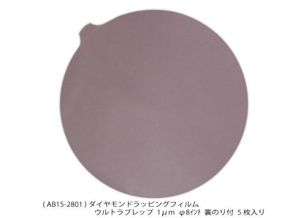 ビューラー ダイヤモンドラッピングフィルム ウルトラプレップ ディスカウント 1μm φ8インチ 新古品 AB15-6801 AB011 5枚入り 裏のり付 お買い得
