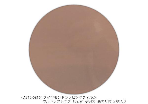 AB15-6816 ダイヤモンドラッピングフィルム ウルトラプレップ 15μm φ8インチ 裏のり付 5枚入り ( 新古品 AB011 )