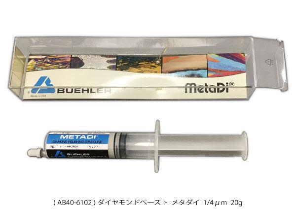 AB40-6102 ダイヤモンドペースト メタダイ 1/4μm 20g ( 新古品 AB012 )