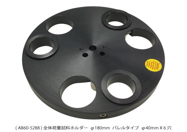 AB60-5288 全体荷重試料ホルダー φ180mm バレルタイプ φ40mmX6穴 ( 新古品 AB012 )