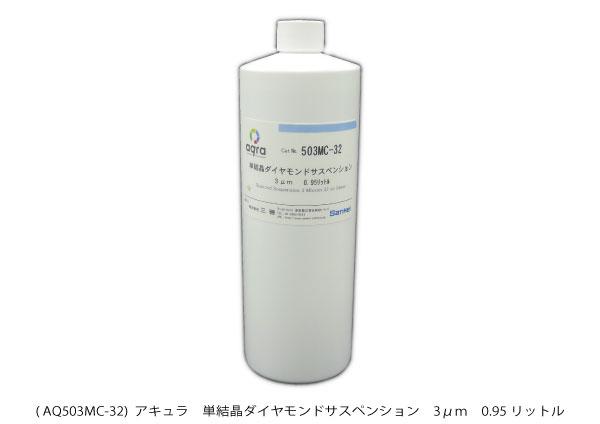 AQ503MC-32 単結晶ダイヤモンドサスペンション 水性 3μm 0.95ℓ