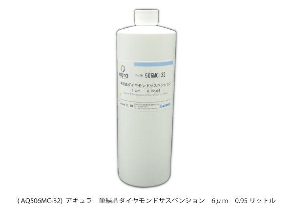 AQ506MC-32 単結晶ダイヤモンドサスペンション 水性 6μm 0.95ℓ