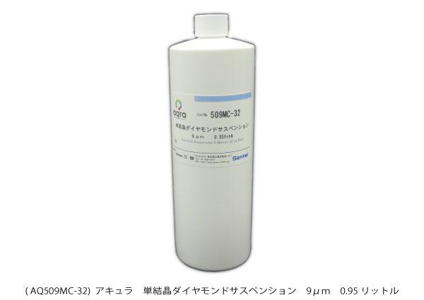 AQ509MC-32 単結晶ダイヤモンドサスペンション 水性  9μm 0.95ℓ