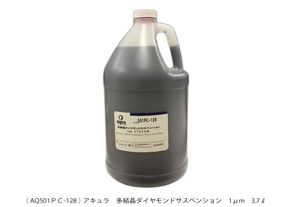 AQ501PC-128 多結晶ダイヤモンドサスペンション 水性 1μm 3.7ℓ