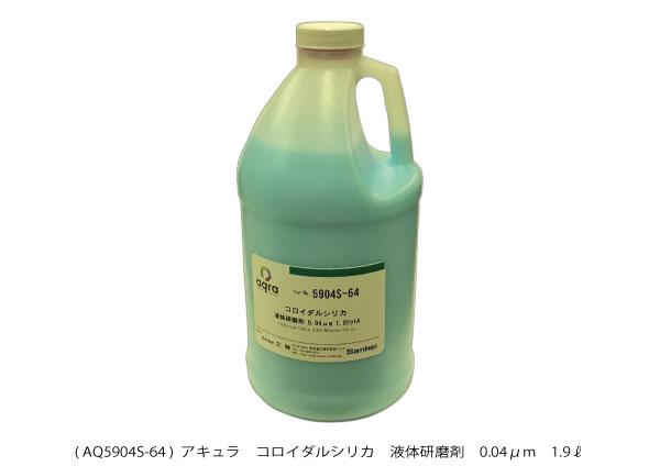 AQ5904S-64 コロイダルシリカ 液体研磨剤 0.04μm 1.9ℓ