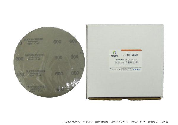 バーゲンセール アキュラ AQ400-600AU 耐水研磨紙ゴールドラベル φ8インチ #600 最安値に挑戦 100枚入り 裏のりなし