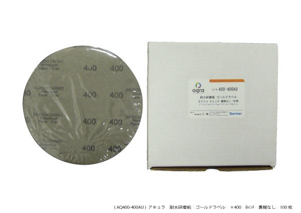 400-400AU #400ゴールドラベル 耐水研磨紙φ8インチ 裏のりなし 100枚入り