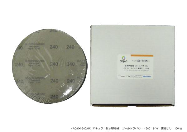 AQ400-240AU 耐水研磨紙ゴールドラベル φ8インチ #240 裏のりなし 100枚入り