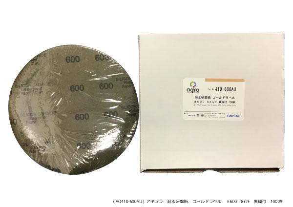 AQ410-600AU 耐水研磨紙ゴールドラベル φ8インチ #600 裏のり付 100枚入り