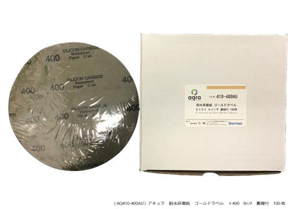 アキュラ AQ410-400AU 完売 耐水研磨紙ゴールドラベル 記念日 φ8インチ #400 100枚入り 裏のり付