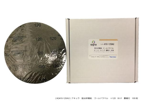 AQ410-120AU 耐水研磨紙ゴールドラベル φ8インチ #120 裏のり付 100枚入り