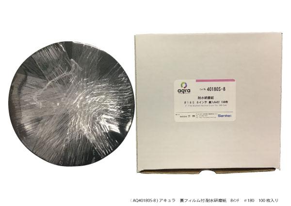 AQ40180S-8 耐水研磨紙ゴールドラベル φ8インチ #180 裏フィルム付  100枚入り