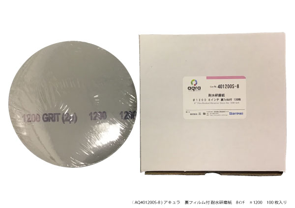 AQ401200S-8 耐水研磨紙ゴールドラベル φ8インチ #1200 裏フィルム付  100枚入り