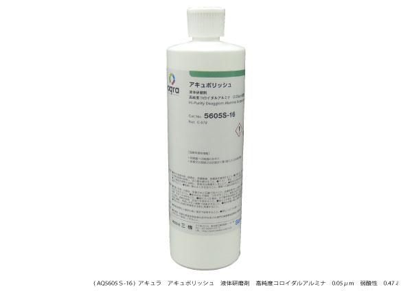 AQ5605S-16 超高純度アルミナサスペンションアキュポリッシュ  0.05μm 0.48ℓ pH5~5.5