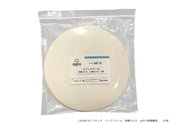 アキュラ AQ647-8 研磨クロス リブットウール 絶品 迅速な対応で商品をお届け致します 10枚入り 裏のり付き φ8インチ