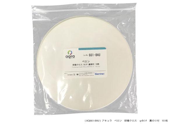 アキュラ 国際ブランド AQ661-8AU 研磨クロス ペロン 10枚入り φ8インチ 安い 激安 プチプラ 高品質 裏のり付き
