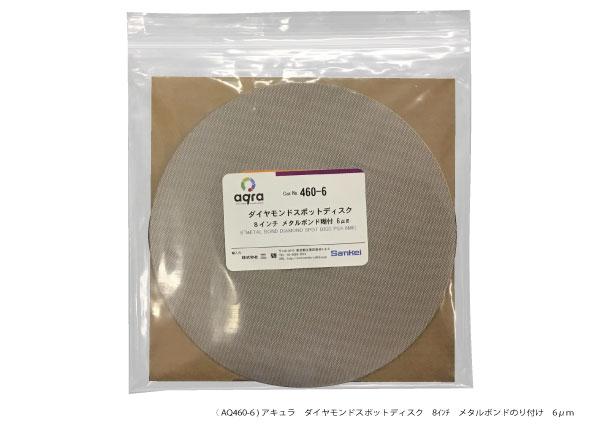 AQ460-6 ダイヤモンドスポットディスク メタルボンド 8インチ 6μm 裏のり付