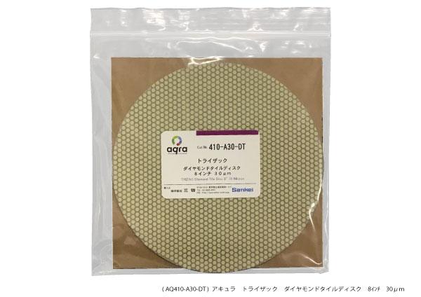AQ410-A30-DT ダイヤモンドタイルディスク トライザック φ8インチ 30μm 裏のり付