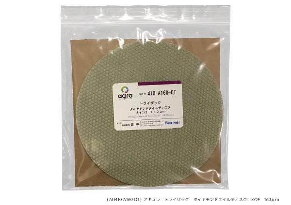 410-A160-DT 160μmトライザック φ8インチダイヤモンドタイルディスク