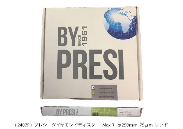 AQ24079 ダイヤモンドディスク I-Max R レッド φ250mm 75μm