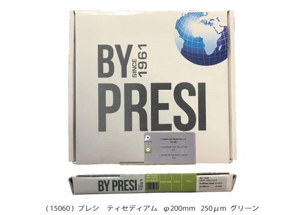 AQ15060 ダイヤモンドディスク ティセディアム グリーン φ200mm 250μm 裏のり付