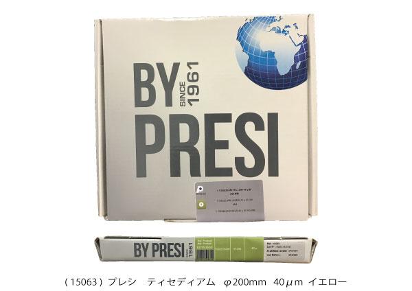 AQ15063 ダイヤモンドディスク ティセディアム イエロー 40μm φ200mm 裏のり付