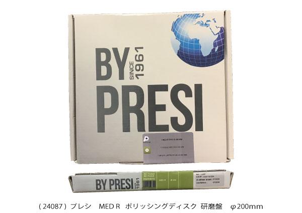 24087 φ200mmポリッシングディスクMED R 研磨盤