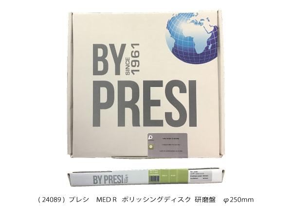 24089 φ250mmポリッシングディスクMED R 研磨盤