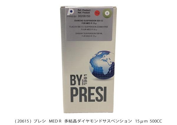 AQ20615 MED R 研磨剤 多結晶ダイヤモンドサスペンション 15μm 500cc