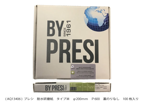耐水研磨紙 タイプM 13406  φ200mm P600 裏のりなし  100枚入り