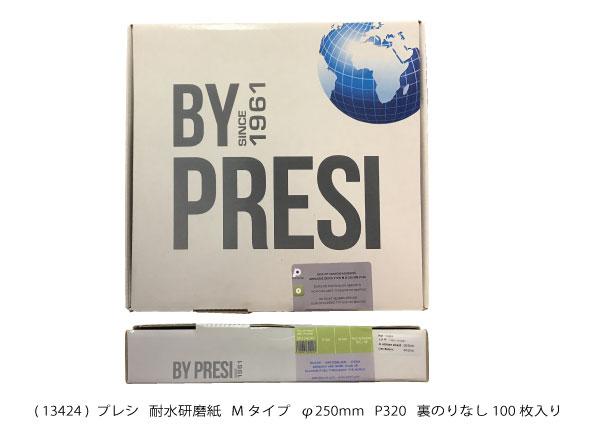 市販 プレシ AQ13424 耐水研磨紙 タイプMφ200mm 無料サンプルOK 100枚入り P320 裏のりなし