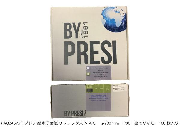 AQ24575 耐水研磨紙 リフレックスNAC φ200mm P80 裏のりなし 100枚入り