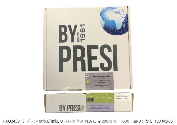 AQ24581 耐水研磨紙 リフレックスNAC φ200mm P600 裏のりなし 100枚入り