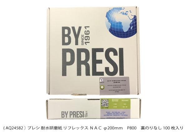 AQ24582 耐水研磨紙 リフレックスNAC φ200mm P800 裏のりなし 100枚入り