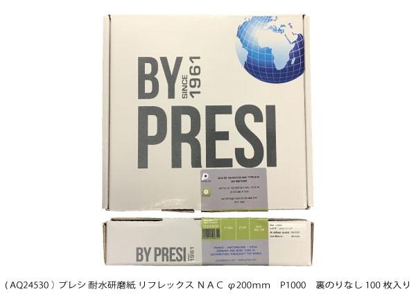 プレシ AQ24583 耐水研磨紙 リフレックスNAC φ200mm メーカー公式ショップ 品質保証 100枚入り P1000 裏のりなし